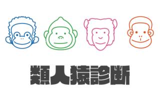 類人猿診断