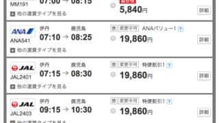 大阪鹿児島飛行機