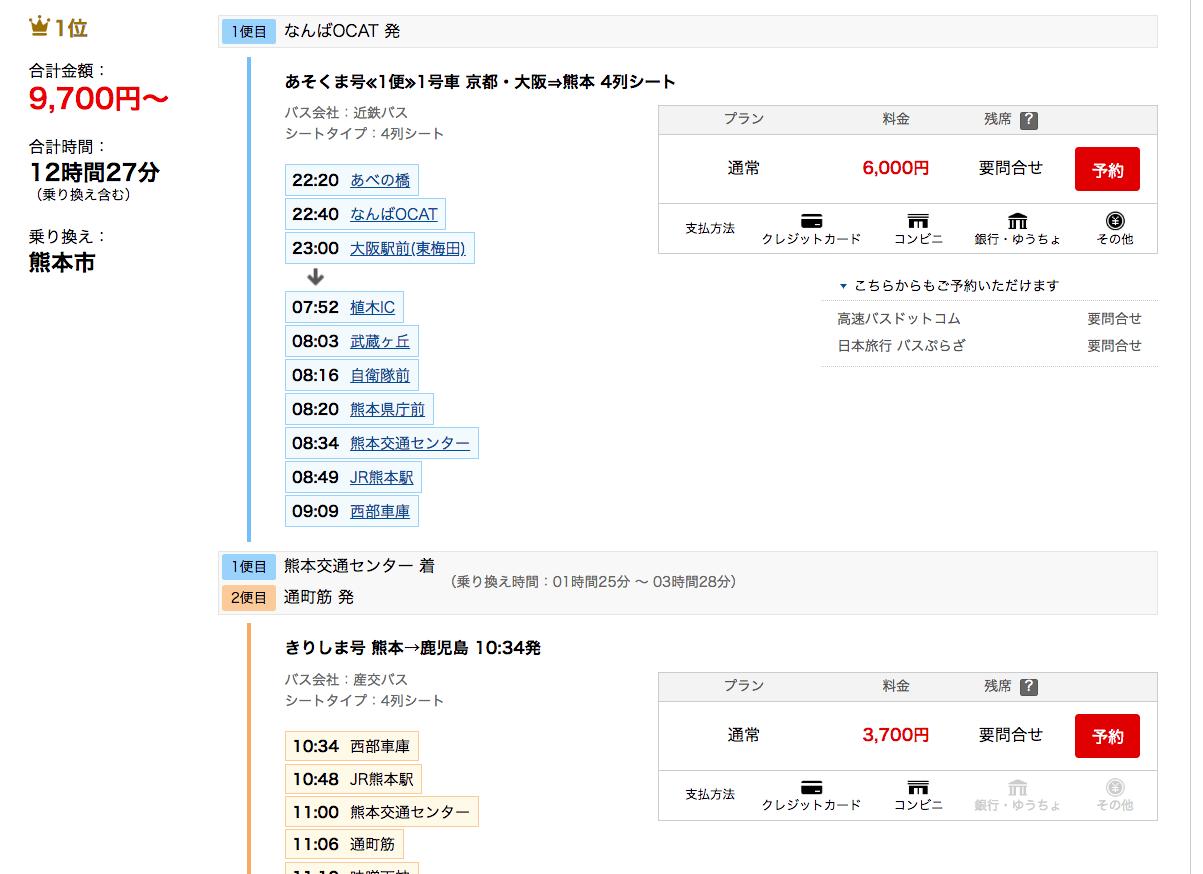 大阪鹿児島夜行バス