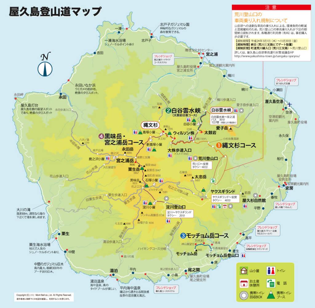 屋久島登山コース