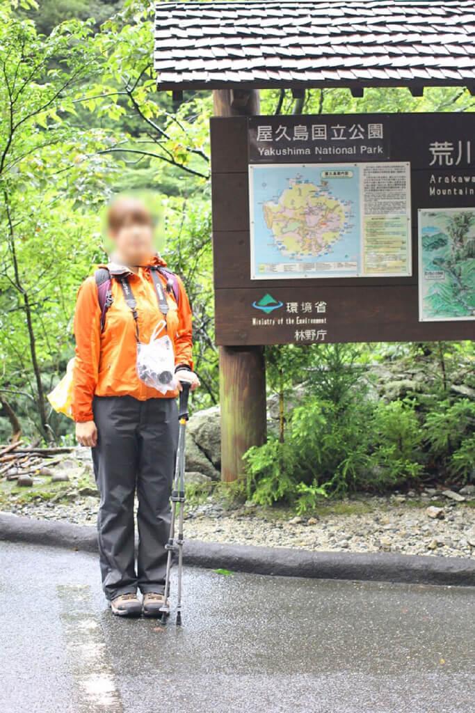 屋久島登山