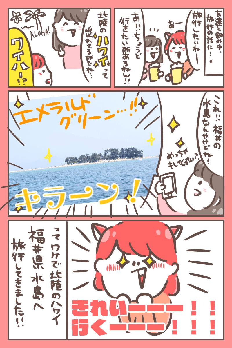 福井県水島旅行