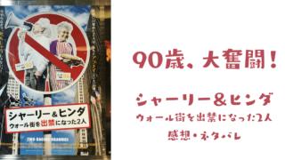 映画シャーリー&ヒンダ感想