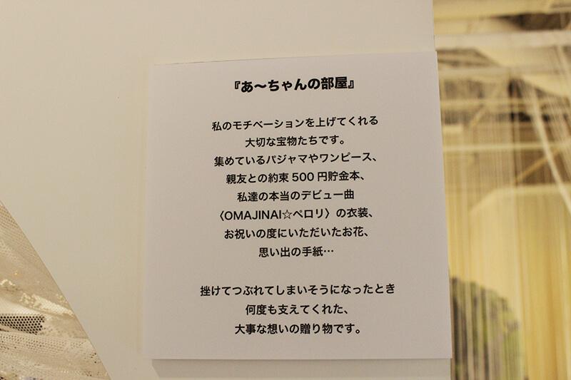 Perfume展 渋谷タワレコ前編