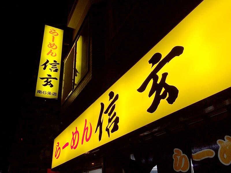 札幌ラーメン信玄