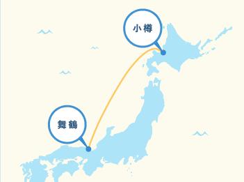 大阪から北海道フェリー