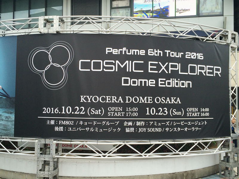 Perfume 6th Tour 2016 「COSMIC EXPLORER」 _1