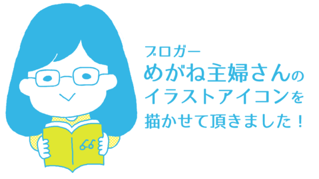 ブログアイコンイラスト作成