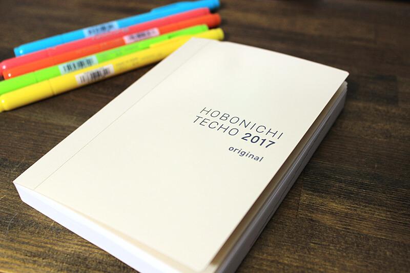 かわいい手帳の使い方