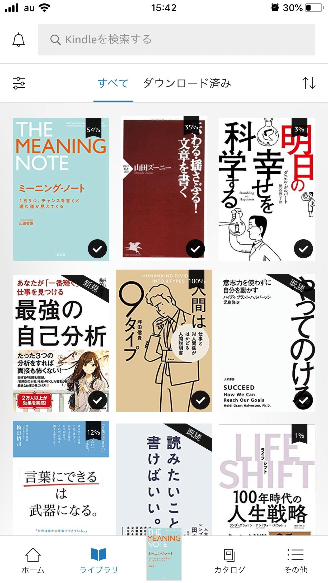 Kindle読み上げ