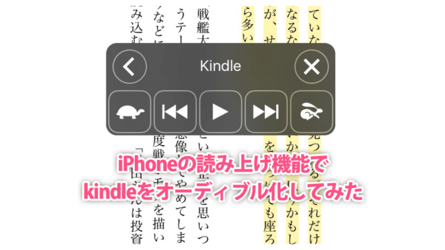 iPhoneでKindle読み上げ