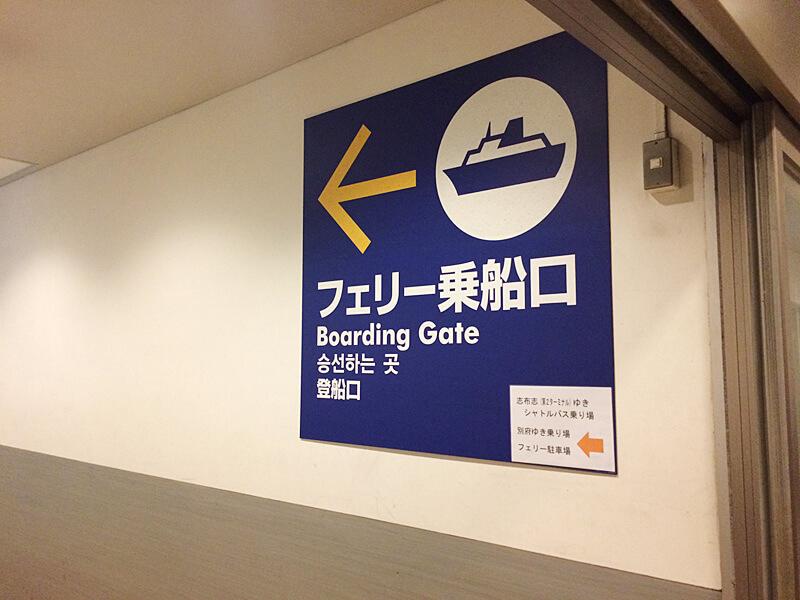 さんふらわあ 大阪