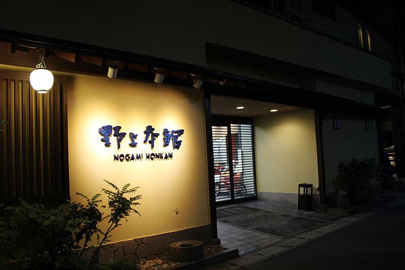 別府老舗旅館『野上本館』