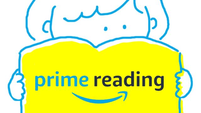Amazonプライムリーディング