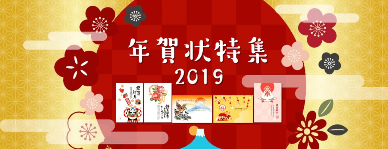 2019年年賀状おすすめサイト