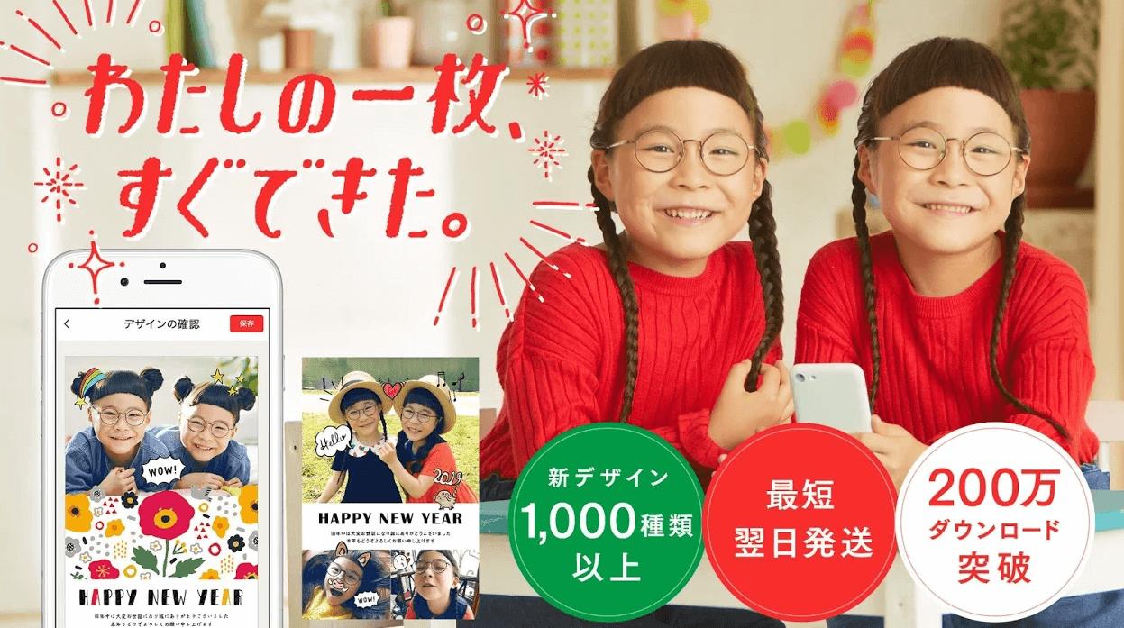 年賀状アプリ