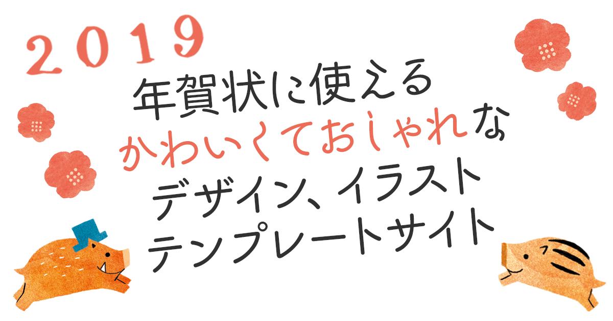2019年賀状無料おしゃれ