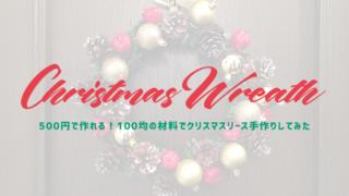 クリスマスリース100均作り方