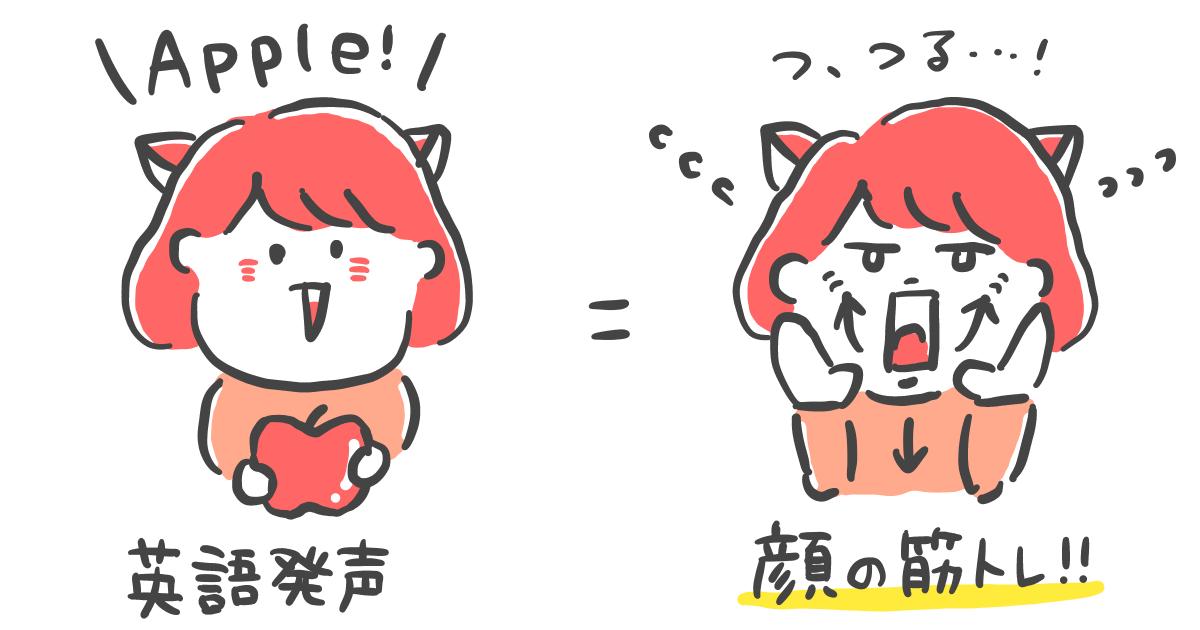 英語発音=顔の筋トレ