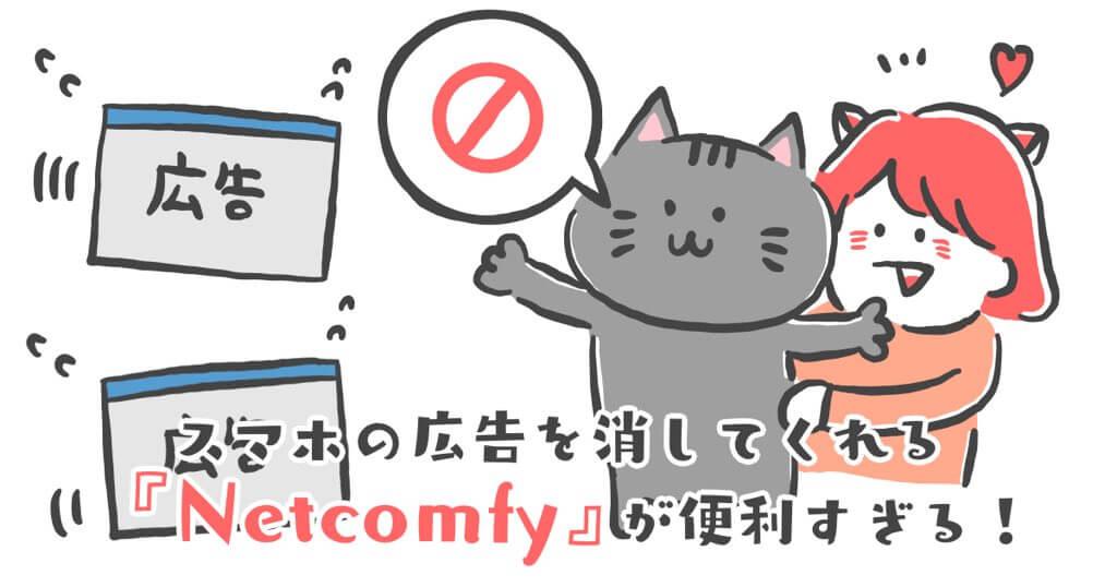 Netcomfypr