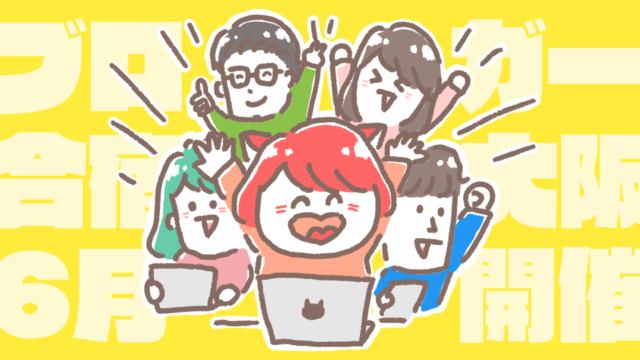 大阪ブロガー合宿会