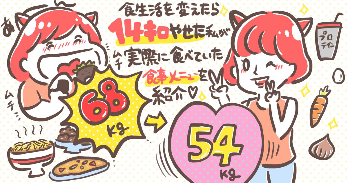 30代ダイエット 食事