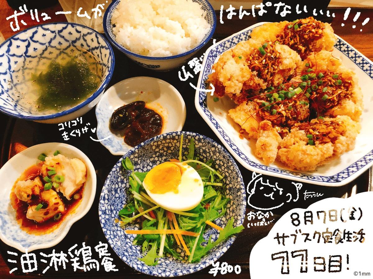 10_定食サブスク武漢熱干面Juan1