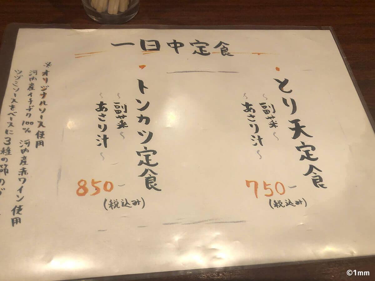 2_定食サブスクヤナギストア3