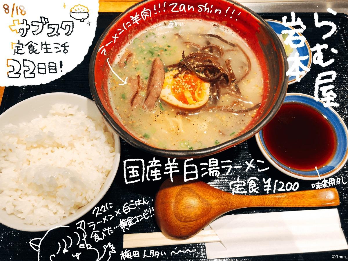 22_らむ屋岩本5