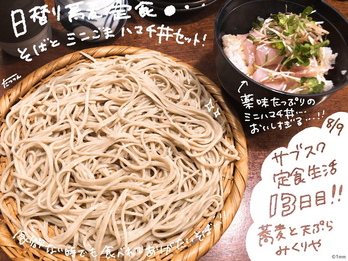 13_定食サブスク蕎麦と天ぷらみくりや2