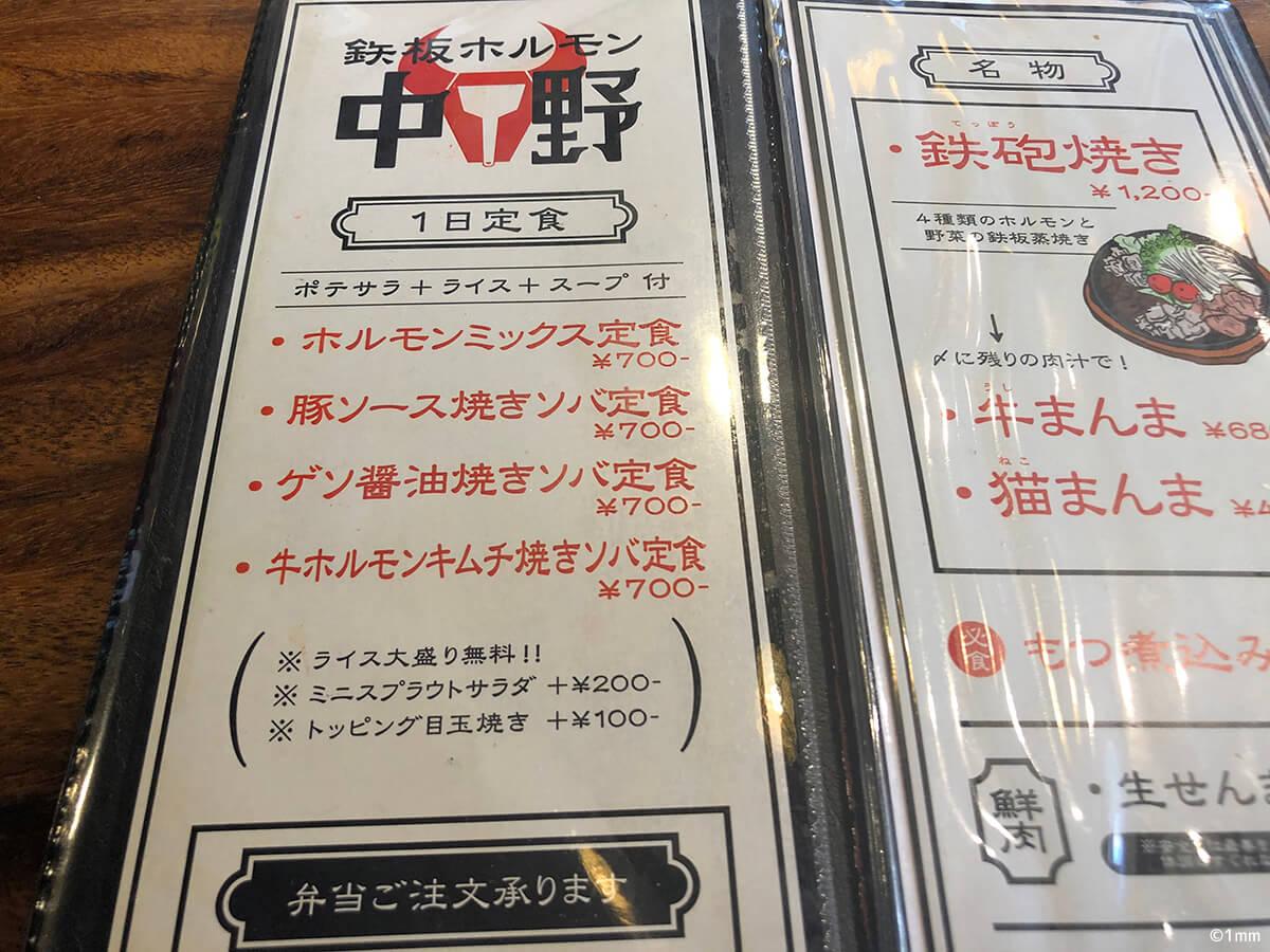 27_1サブスク定食_鉄板ホルモン中野4