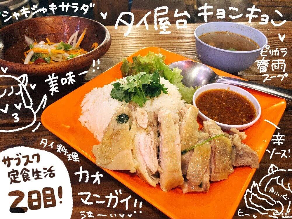 2_定食サブスクタイ屋台キョンキョン4