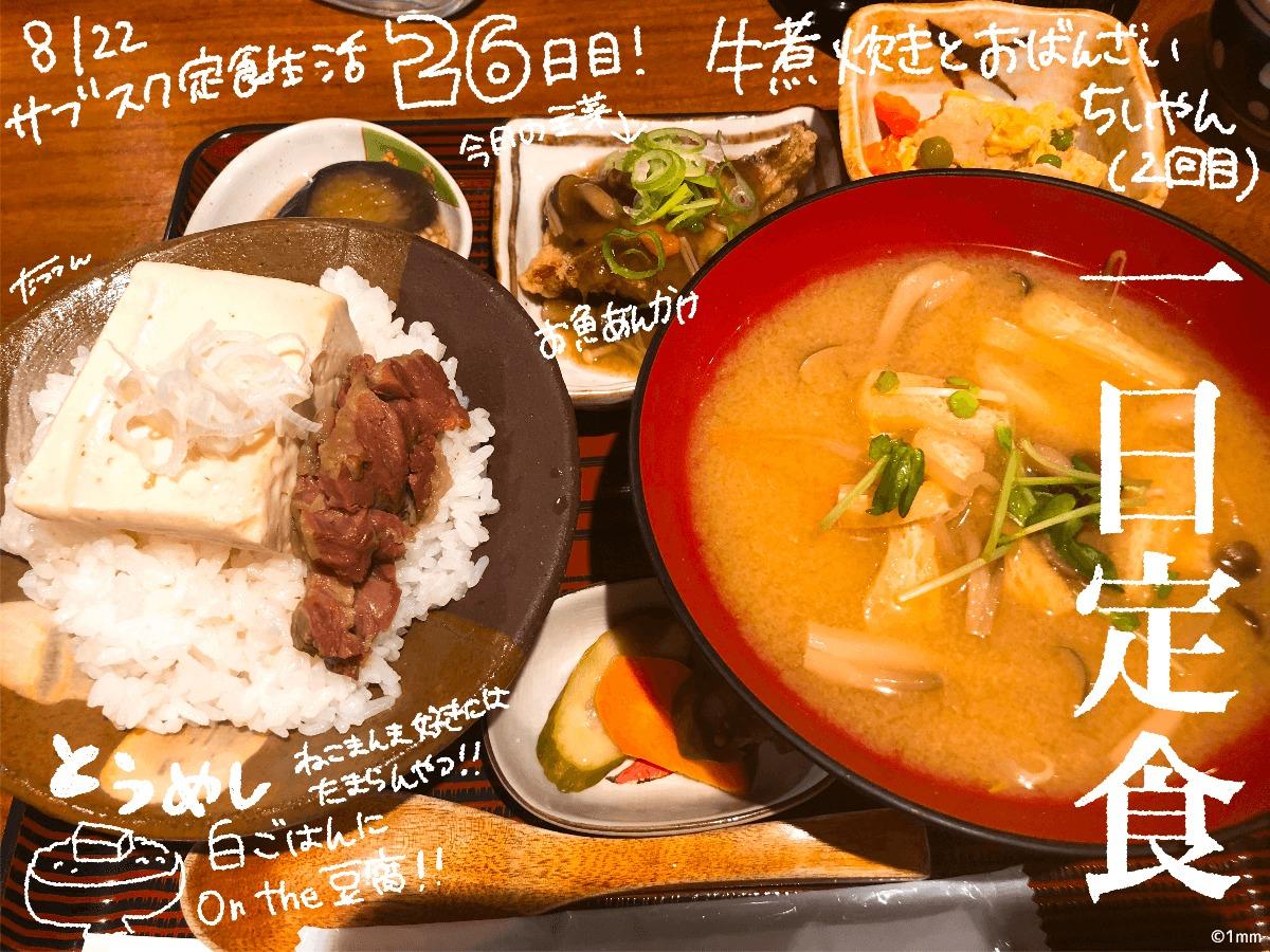 26_定食サブスク牛煮炊きとおばんざいちいやん1