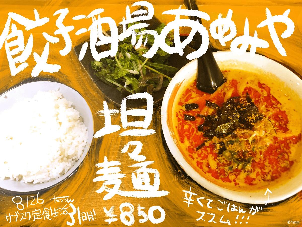 30_サブスク定食_餃子酒場あめみや1