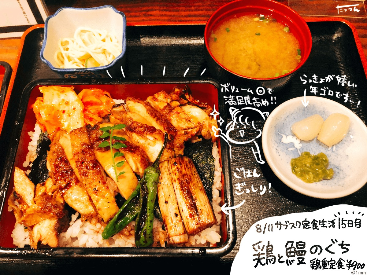 15_鶏と鰻のぐち2
