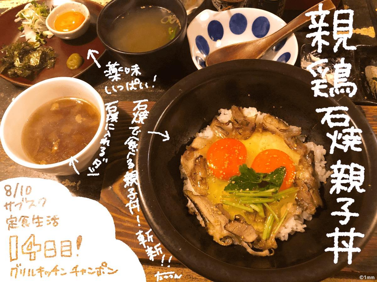 14_グリルキッチンチャンポン3