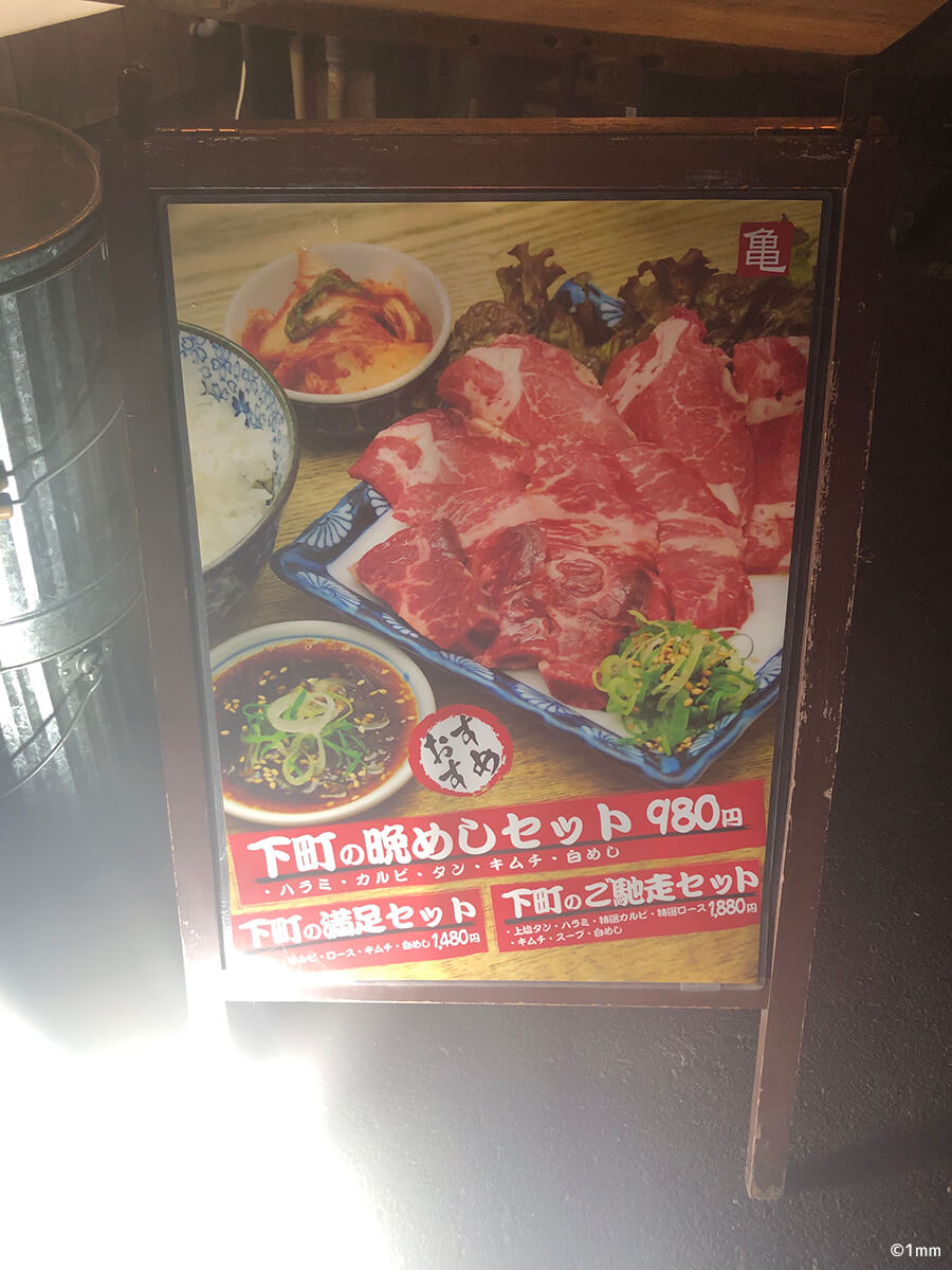 31_サブスク定食_焼肉亀田3