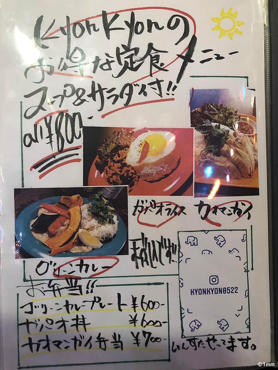 2_定食サブスクタイ屋台キョンキョン2