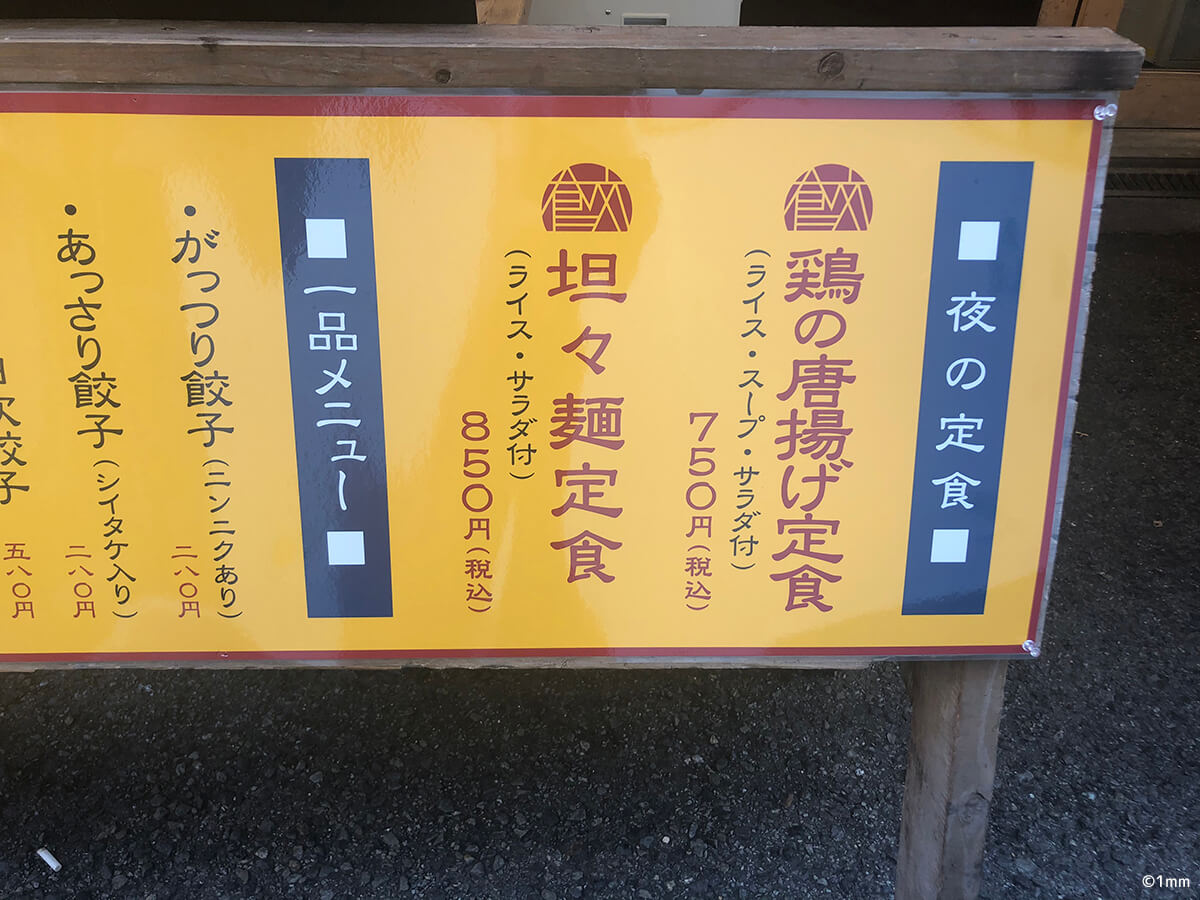 30_サブスク定食_餃子酒場あめみや3